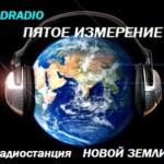 Выступление Виктории Ясной на Радио «Пятое измерение»