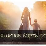 Ваше БОГатство — в истории Вашего Рода