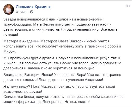 Отзыв Академия Людмила Х