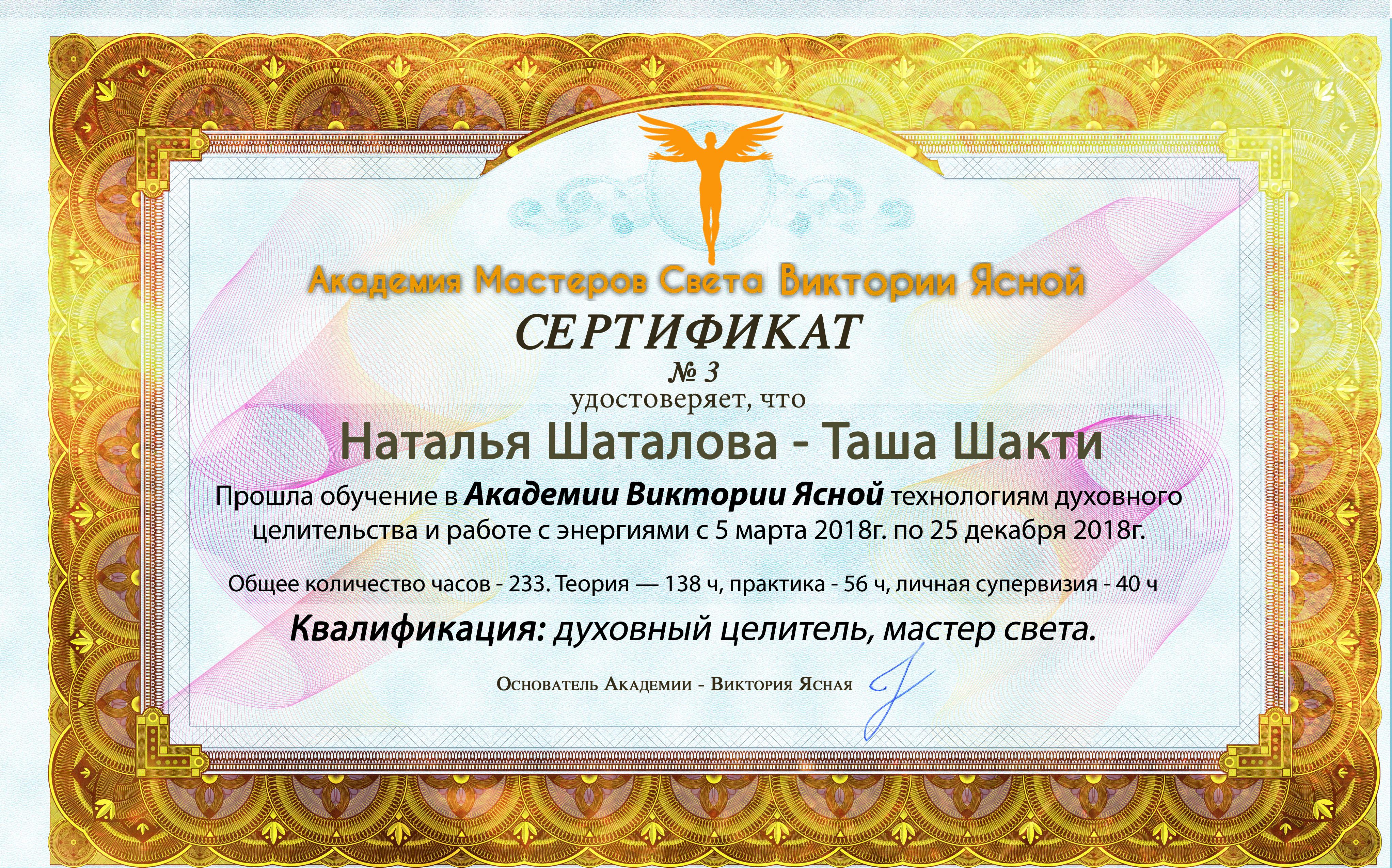 Сертификат Академии Мастеров Света 3 Наталья Шаталова22