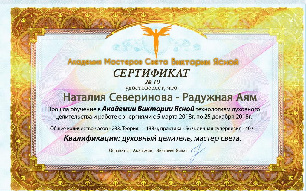 10 Наталия Северинова (Радужная Аям)