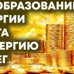 Как освободиться от денежной кармы 3 измерения?