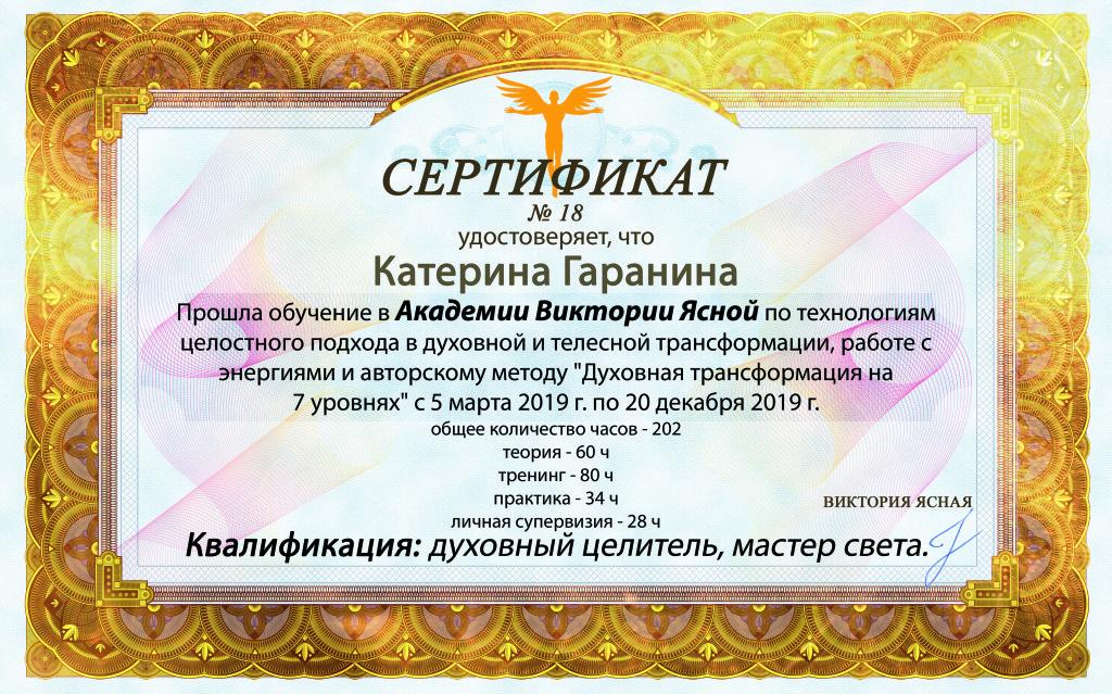 Сертификат_Катерина Гаранина_1